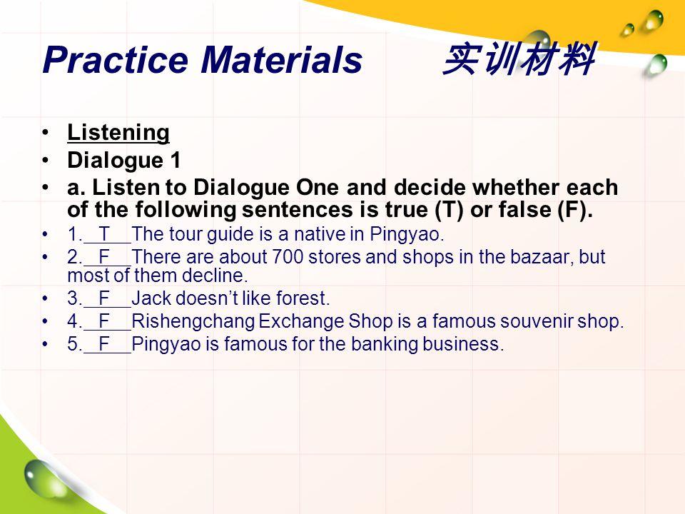 Practice Materials 实训材料