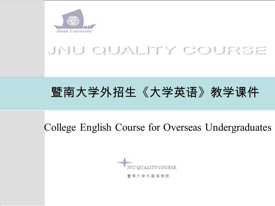 College English Course for Overseas Undergraduates