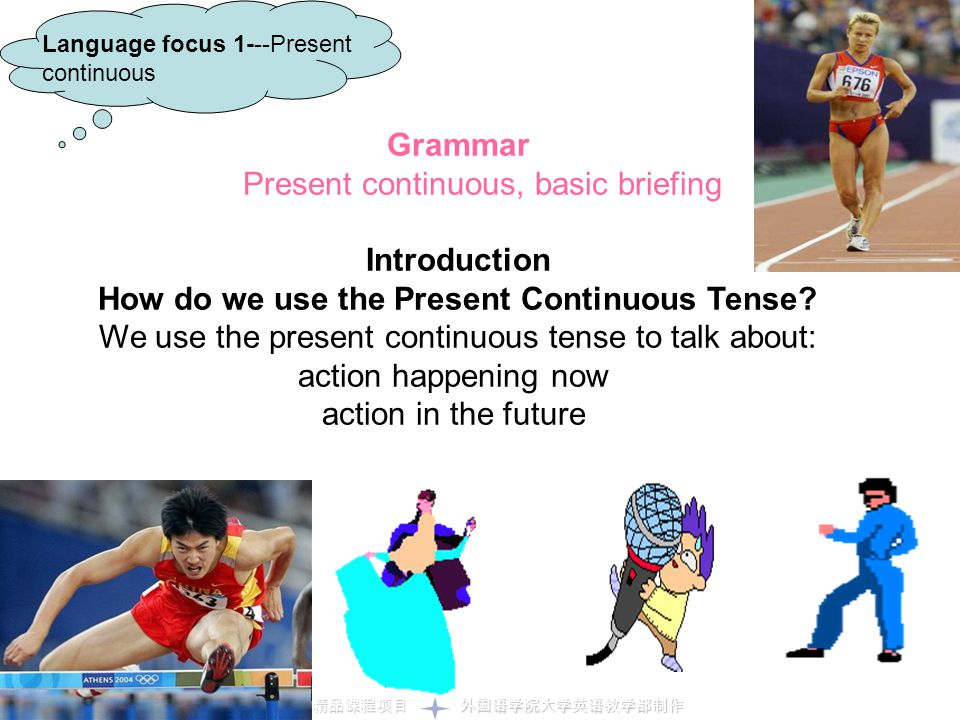 How do we use the Present Continuous Tense