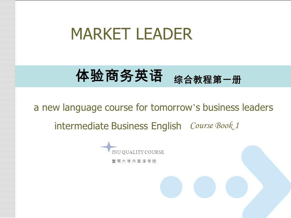 MARKET LEADER 体验商务英语 综合教程第一册