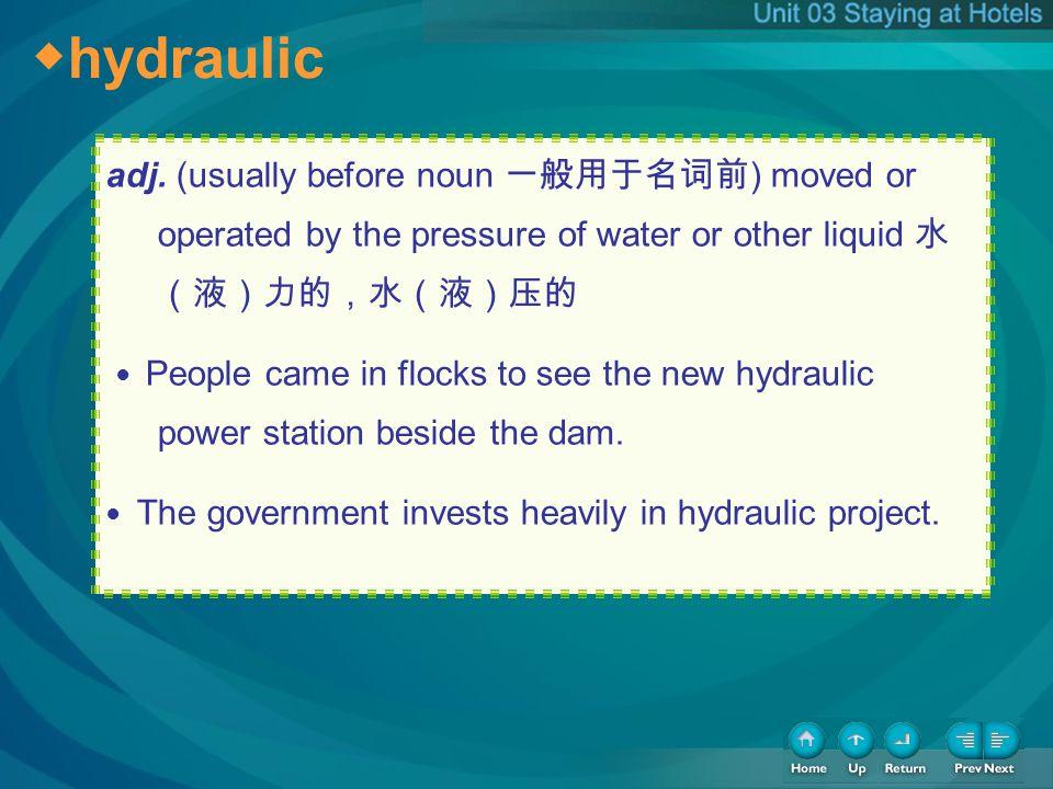 ◆hydraulic ◆hydraulic