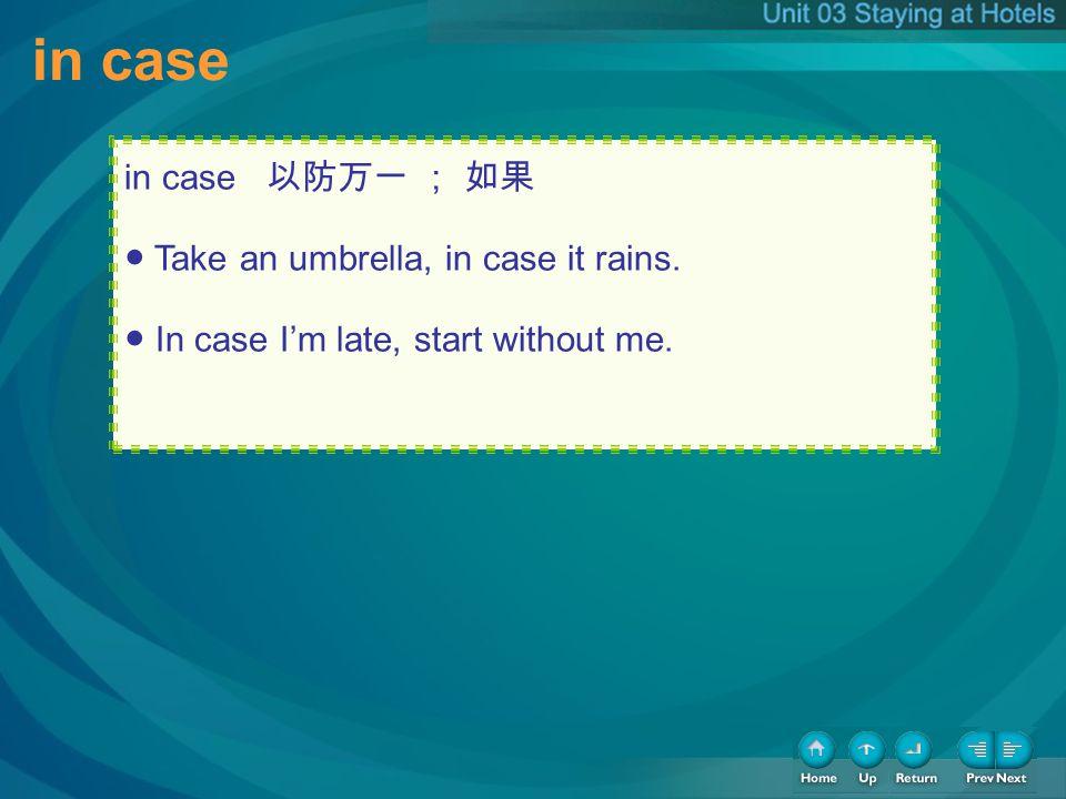 in case in case in case 以防万一 ; 如果