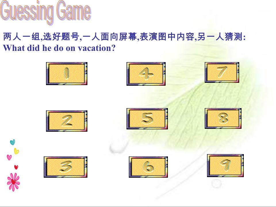 Guessing Game 两人一组,选好题号,一人面向屏幕,表演图中内容,另一人猜测: