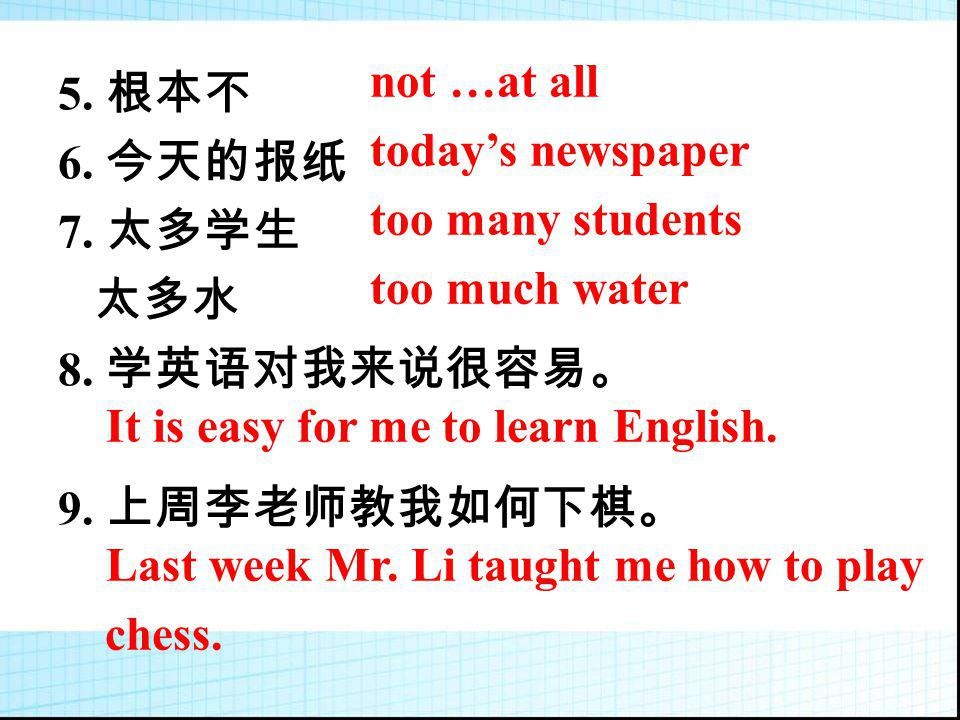 not …at all today's newspaper. too many students. too much water. It is easy for me to learn English.
