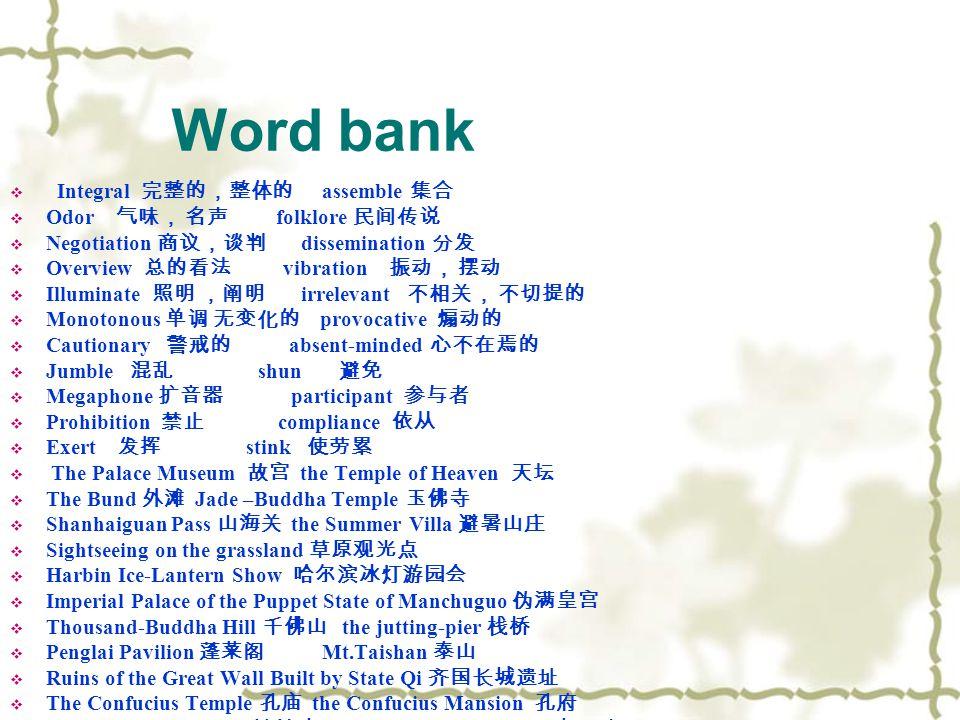 Word bank Integral 完整的,整体的 assemble 集合 Odor 气味, 名声 folklore 民间传说