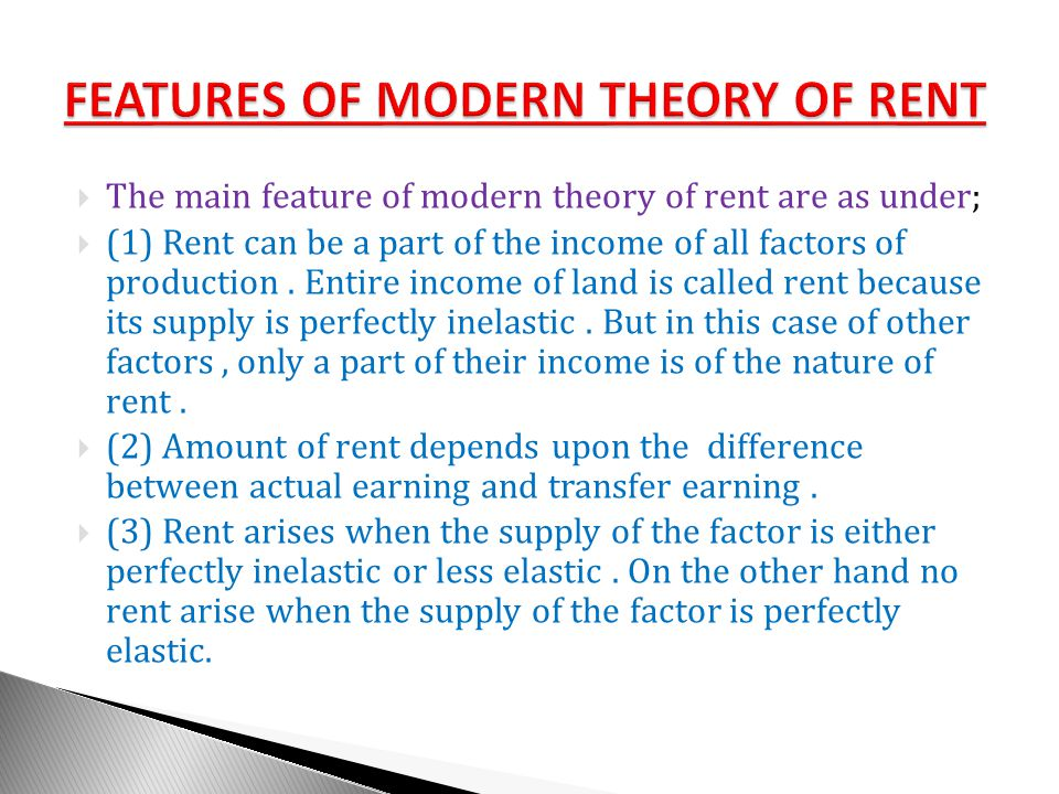 FEATURES OF MODERN THEORY OF RENT