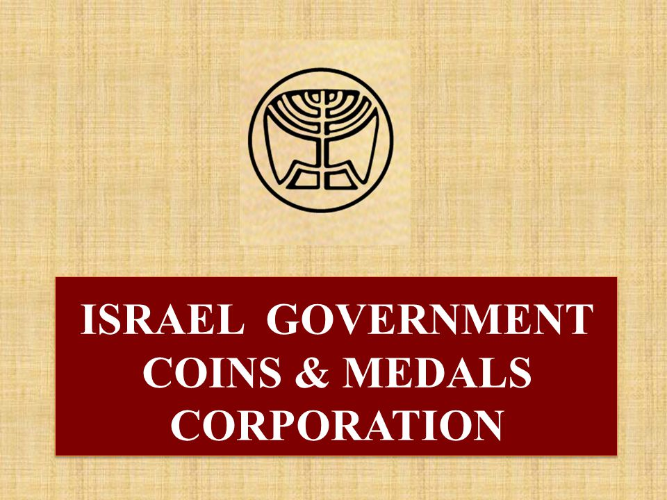 ISRAEL GOVERNMENT COINS & MEDALS CORPORATION