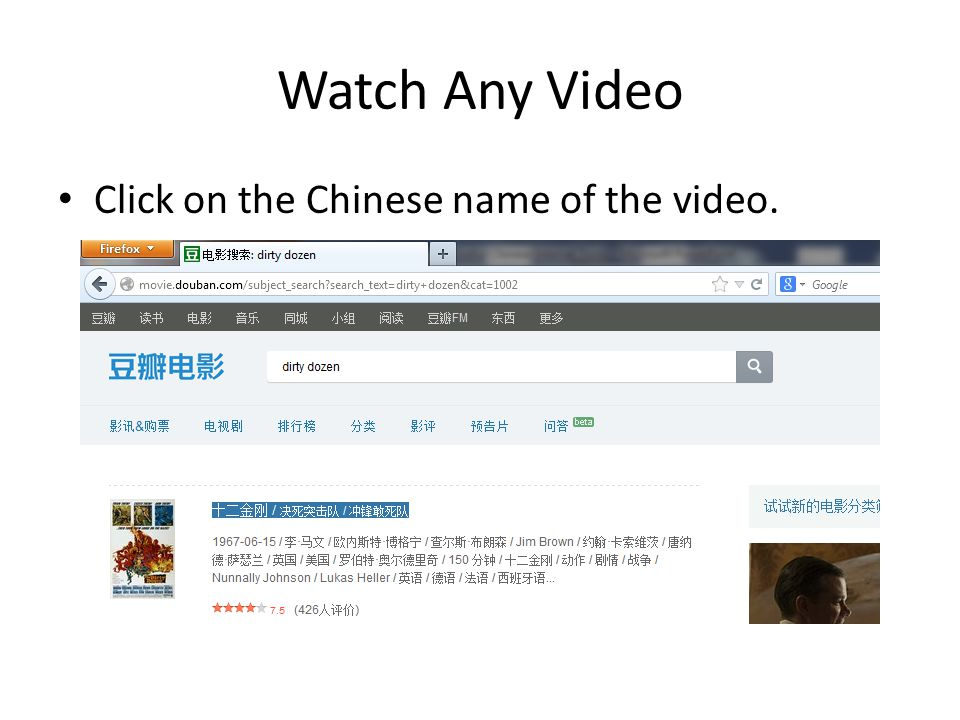 Watch Any Video Click on the Chinese name of the video.