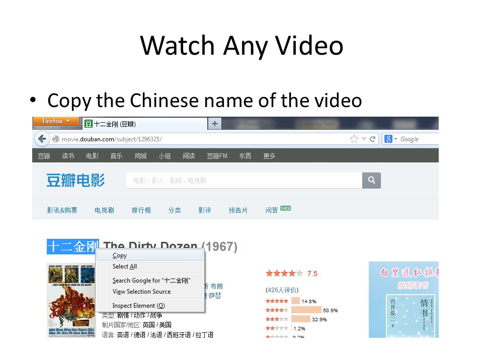 Watch Any Video Copy the Chinese name of the video