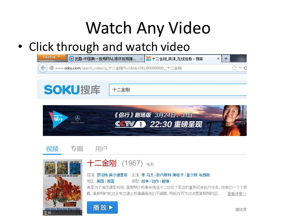 Watch Any Video Click through and watch video