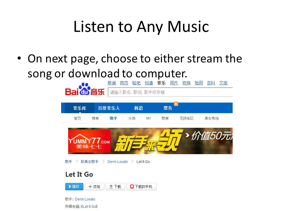 Listen to Any Music On next page, choose to either stream the song or download to computer.