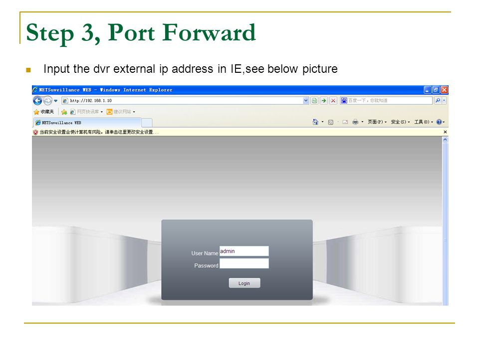 Step 3, Port Forward Input the dvr external ip address in IE,see below picture