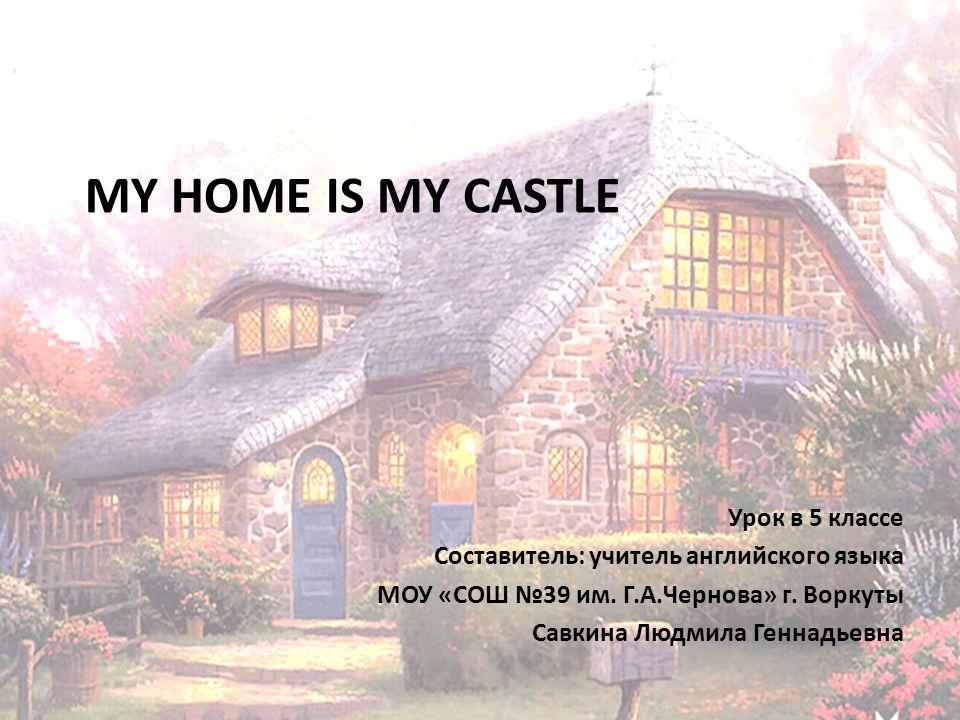 My home is my castle Урок в 5 классе
