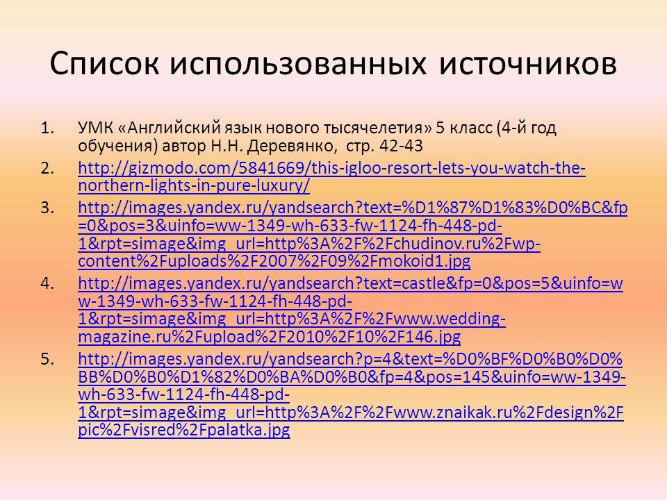 Список использованных источников