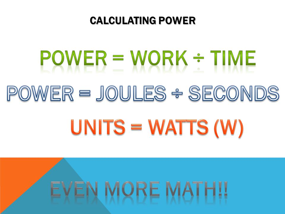 POWER = JOULES ÷ SECONDS