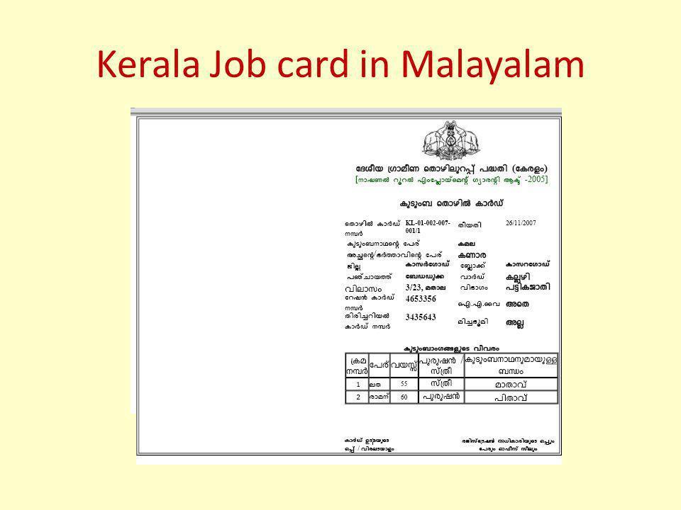 Kerala Job card in Malayalam