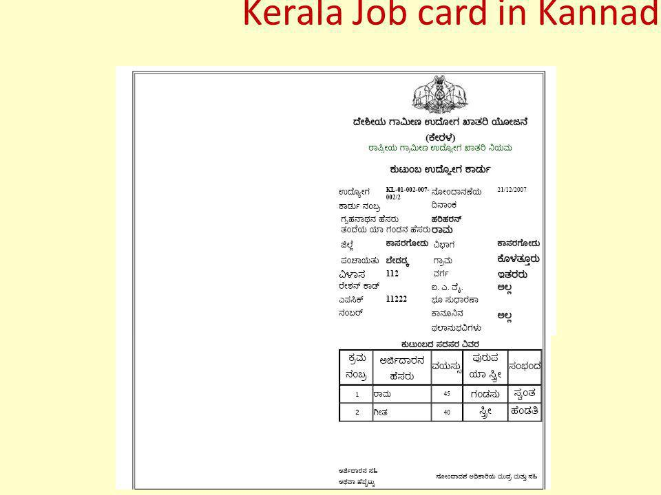 Kerala Job card in Kannad