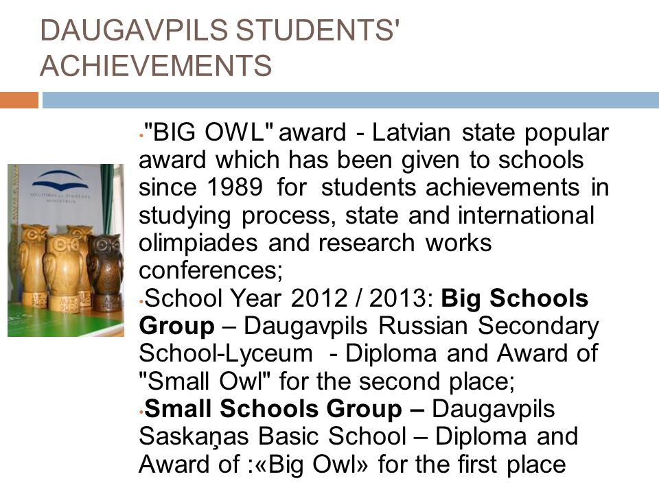 DAUGAVPILS STUDENTS ACHIEVEMENTS