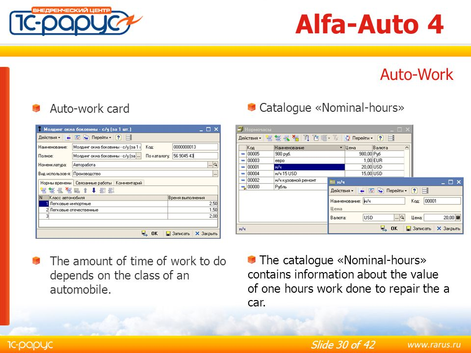 Alfa-Auto 4 Auto-Work Auto-work card Catalogue «Nominal-hours»