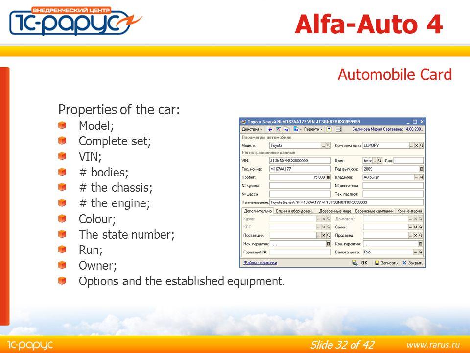 Alfa-Auto 4 Automobile Card Properties of the car: Model;