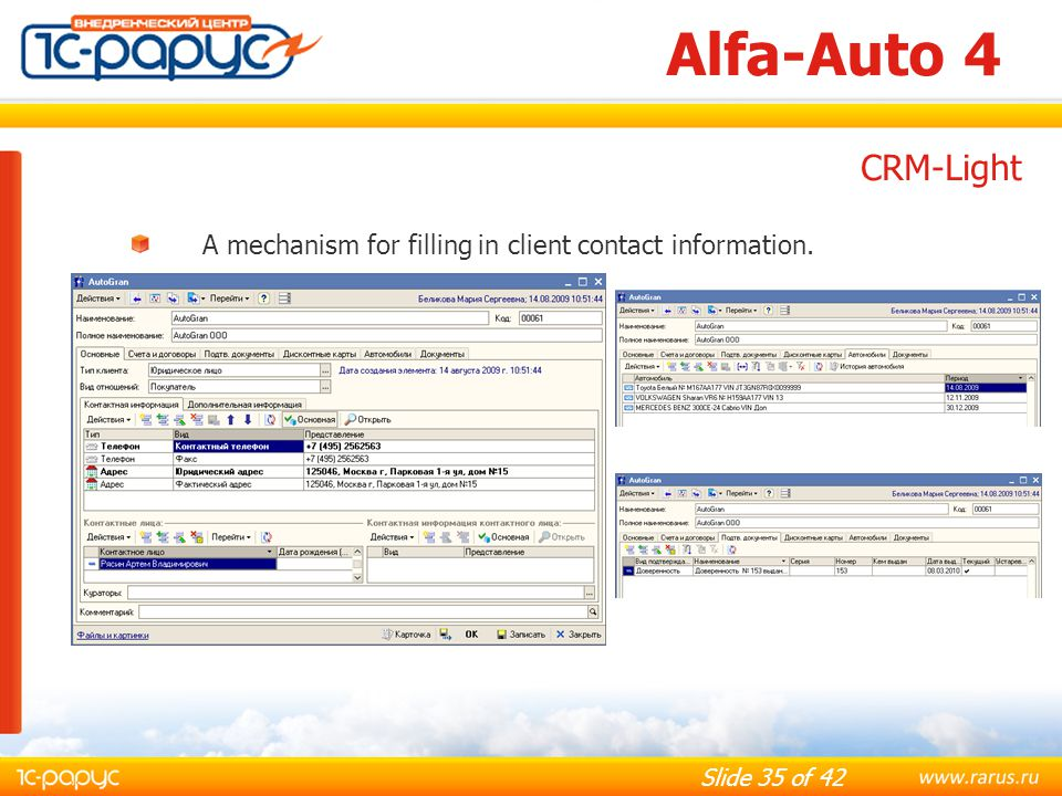 Alfa-Auto 4 CRM-Light A mechanism for filling in client contact information.