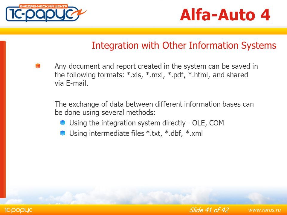 Alfa-Auto 4 Integration with Other Information Systems
