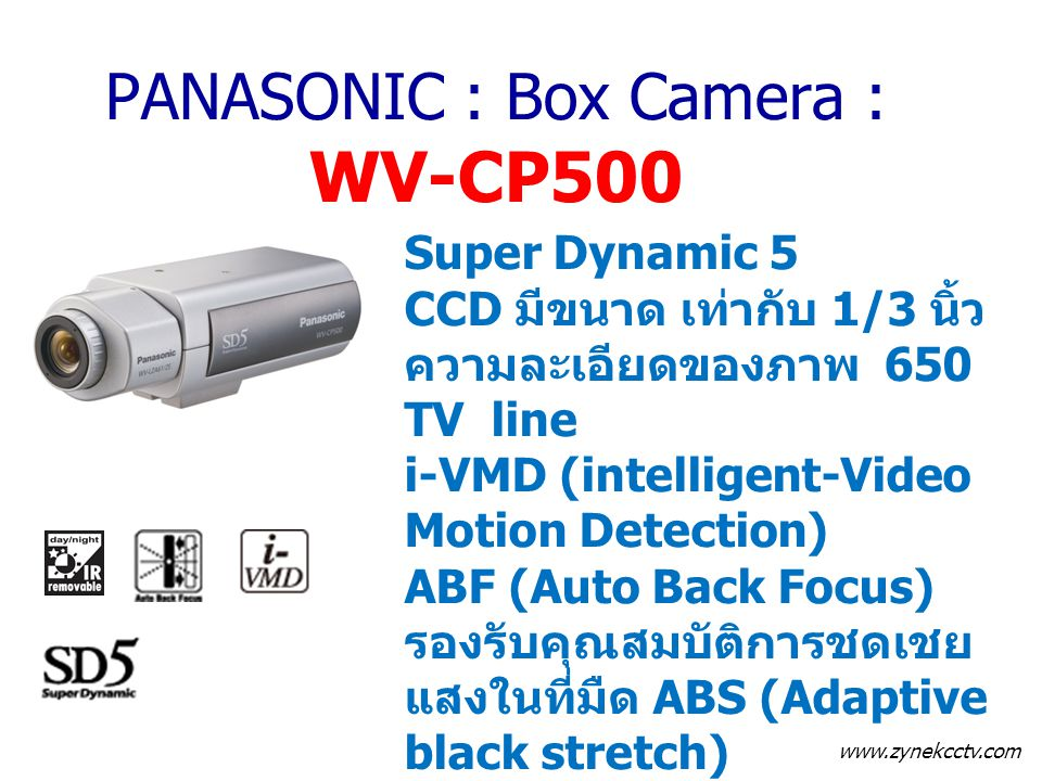 PANASONIC : Box Camera : WV-CP500
