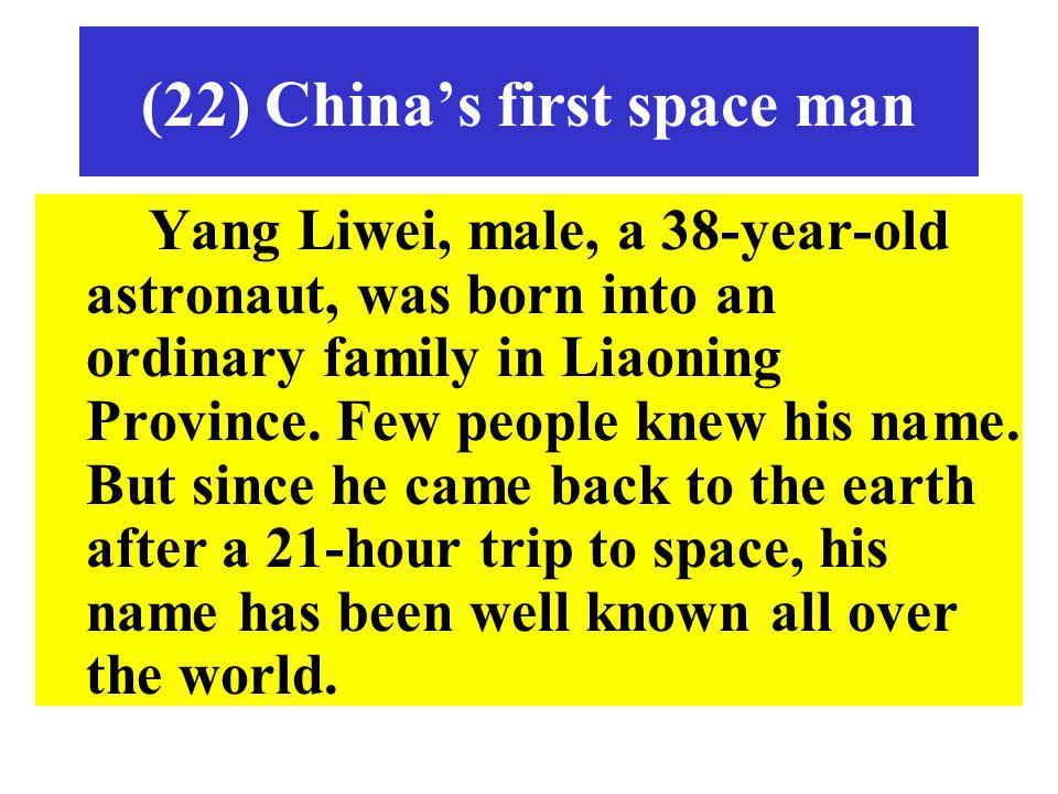 (22) China's first space man