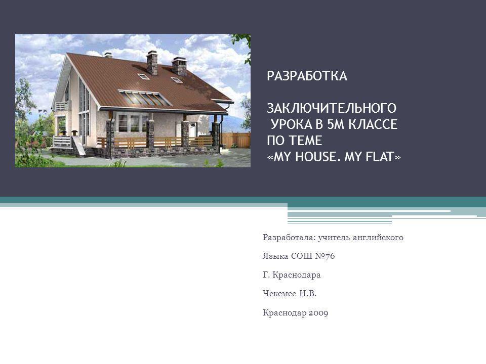 РАЗРАБОТКА ЗАКЛЮЧИТЕЛЬНОГО УРОКА В 5М КЛАССЕ ПО ТЕМЕ «MY HOUSE