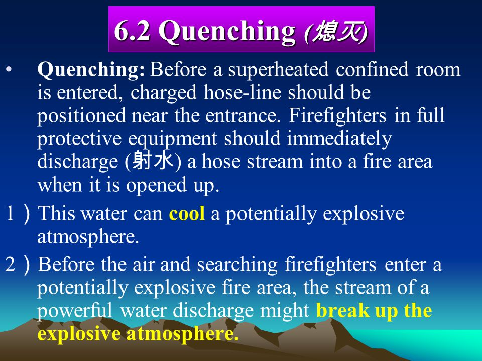 6.2 Quenching (熄灭)