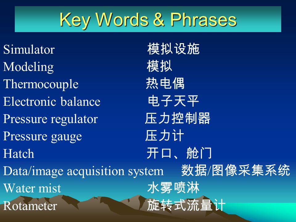 Key Words & Phrases Simulator 模拟设施 Modeling 模拟 Thermocouple 热电偶
