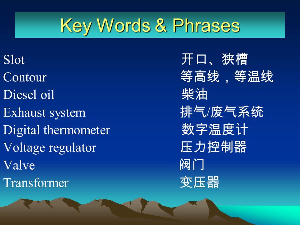 Key Words & Phrases Slot 开口、狭槽 Contour 等高线,等温线 Diesel oil 柴油