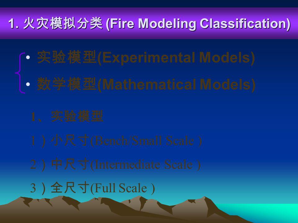 1. 火灾模拟分类 (Fire Modeling Classification)