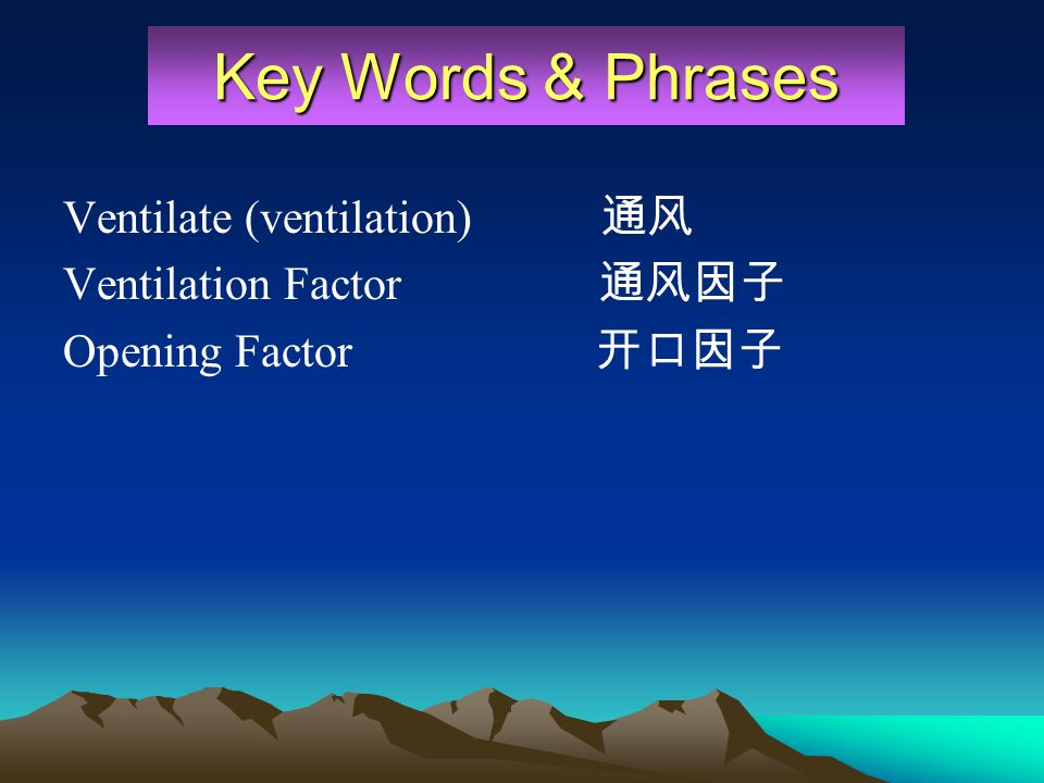 Key Words & Phrases Ventilate (ventilation) 通风 Ventilation Factor 通风因子