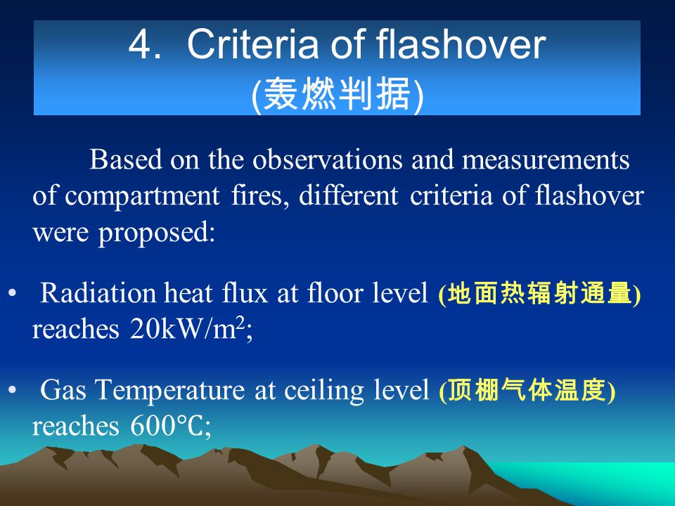 4. Criteria of flashover (轰燃判据)