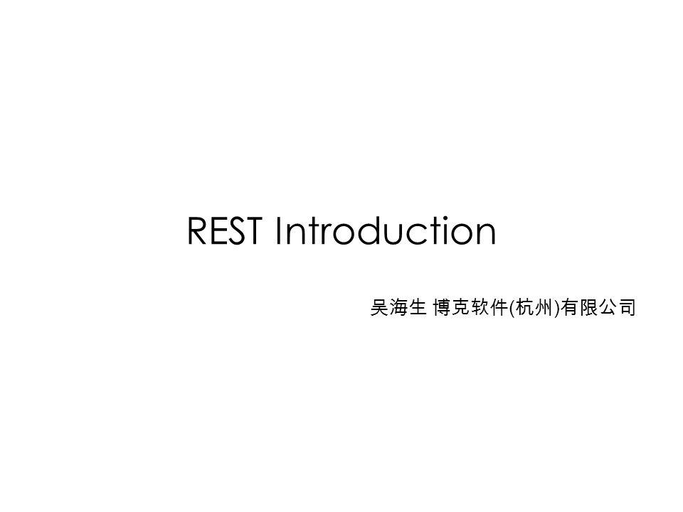 REST Introduction 吴海生 博克软件(杭州)有限公司