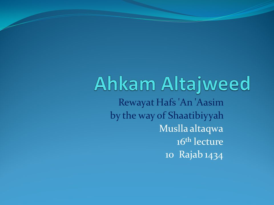 Ahkam Altajweed Rewayat Hafs An Aasim by the way of Shaatibiyyah