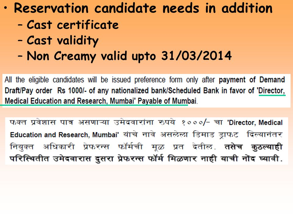 Reservation candidate needs in addition