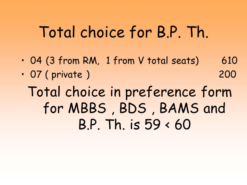Total choice for B.P. Th. 04 (3 from RM, 1 from V total seats) 610. 07 ( private ) 200.