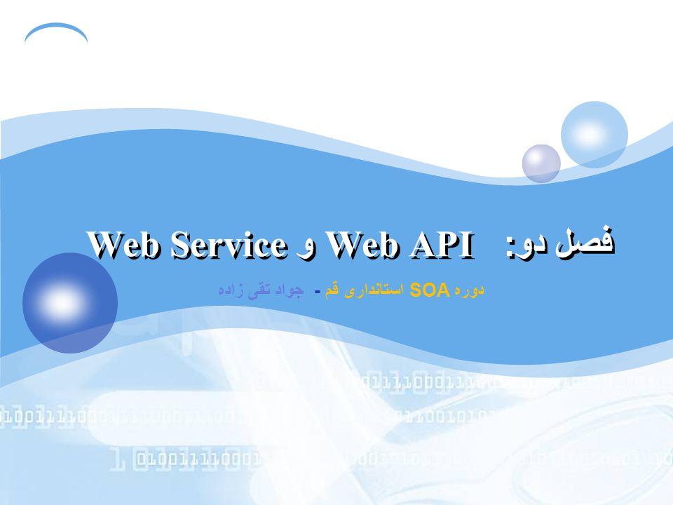 فصل دو: Web API و Web Service