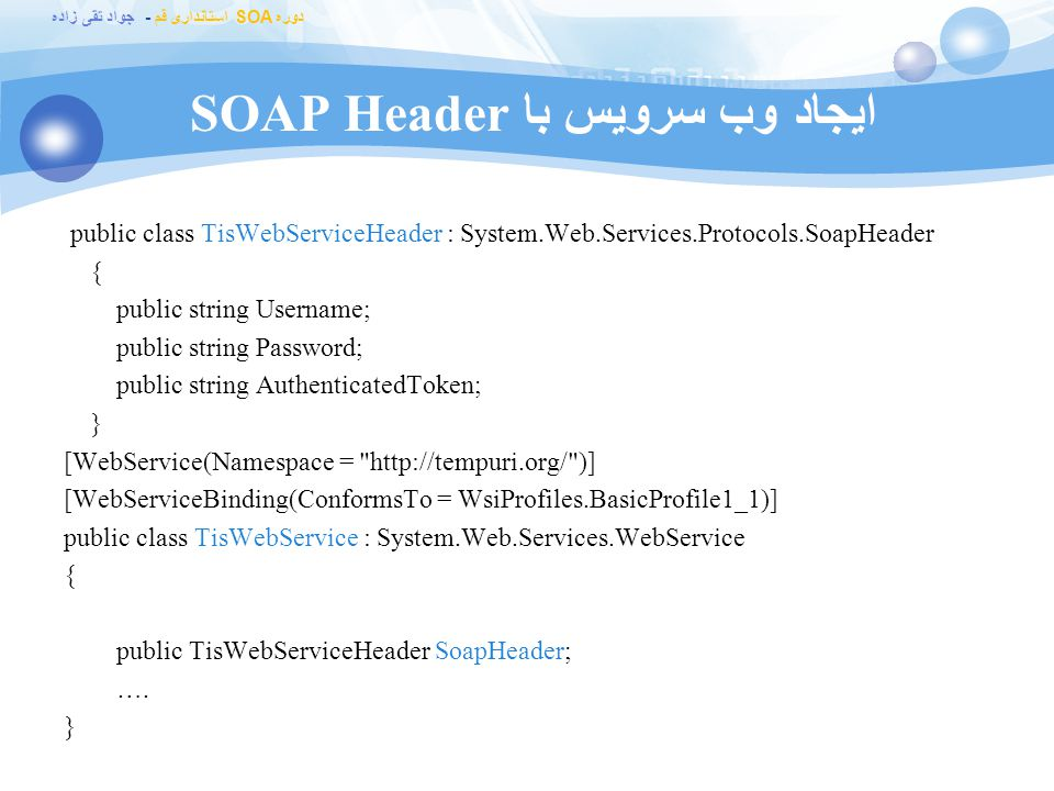 ایجاد وب سرویس با SOAP Header