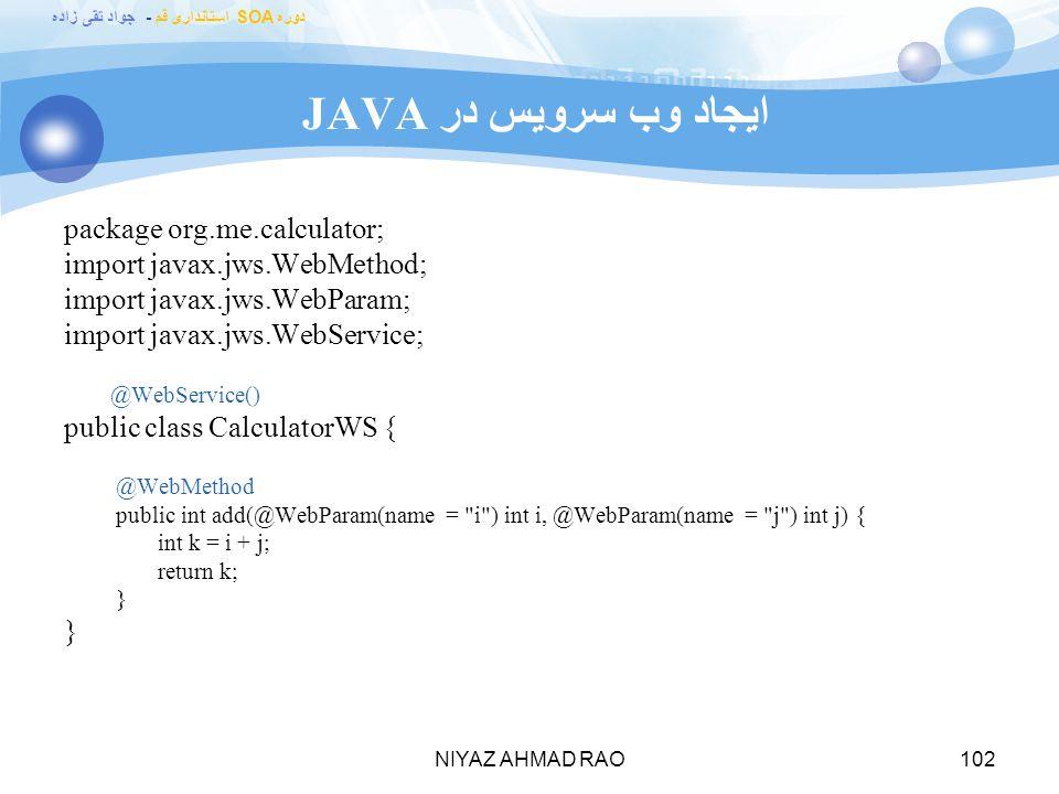 ایجاد وب سرویس در JAVA package org.me.calculator;