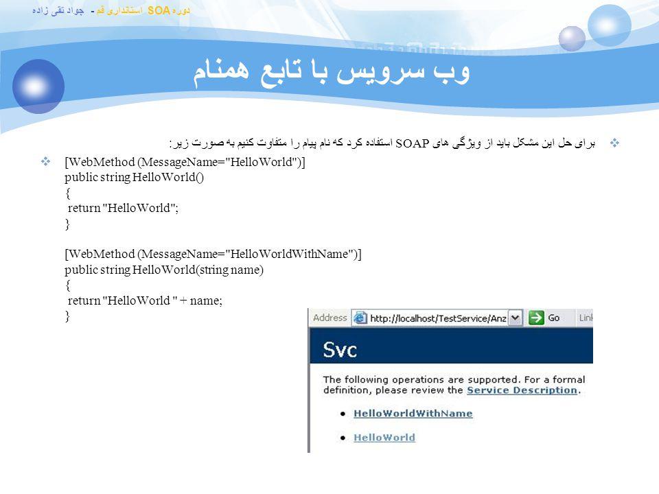 وب سرویس با تابع همنام برای حل این مشکل باید از ویژگی های SOAP استفاده کرد که نام پیام را متفاوت کنیم به صورت زیر: