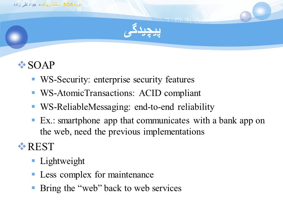 پیچیدگی SOAP REST WS-Security: enterprise security features