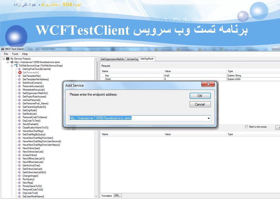 برنامه تست وب سرویس WCFTestClient