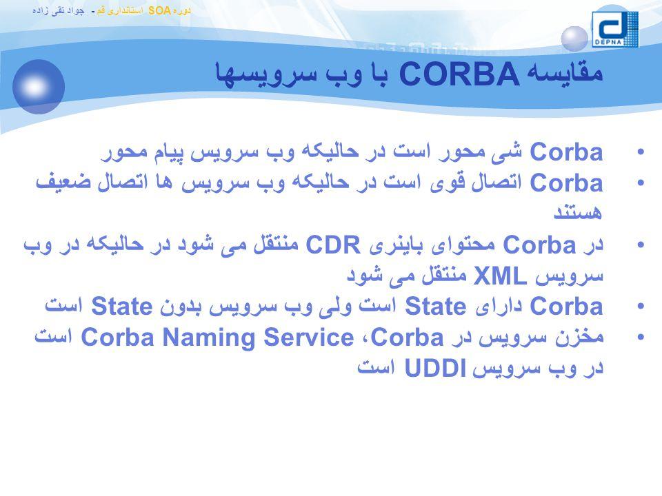 مقایسه CORBA با وب سرویسها