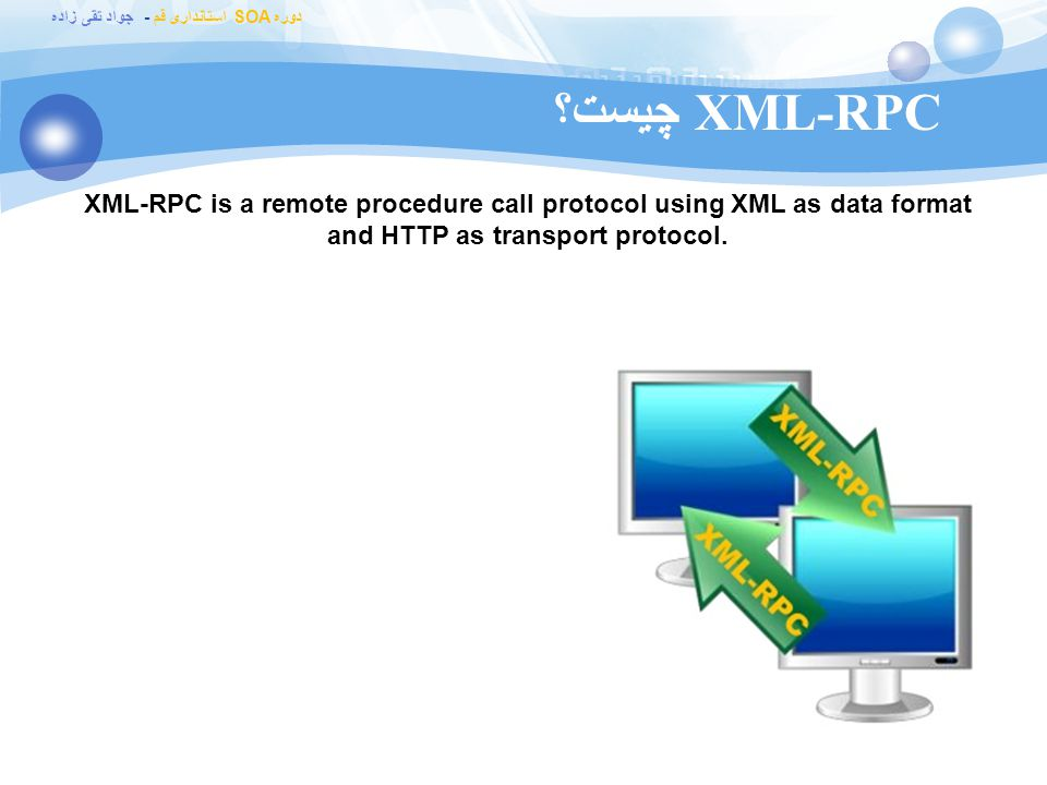 XML-RPC چیست؟ XML-RPC is a remote procedure call protocol using XML as data format and HTTP as transport protocol.