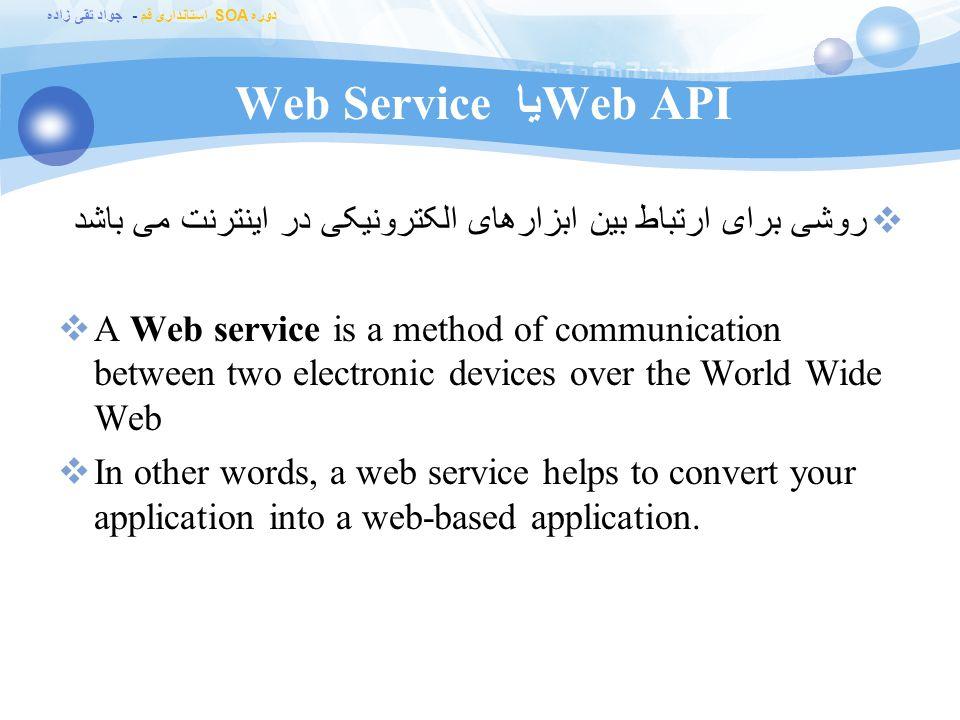 Web Service یا Web API روشی برای ارتباط بین ابزارهای الکترونیکی در اینترنت می باشد.