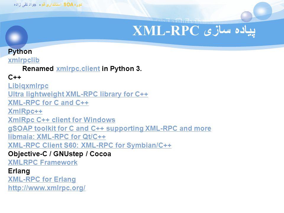پیاده سازی XML-RPC Python xmlrpclib Renamed xmlrpc.client in Python 3.
