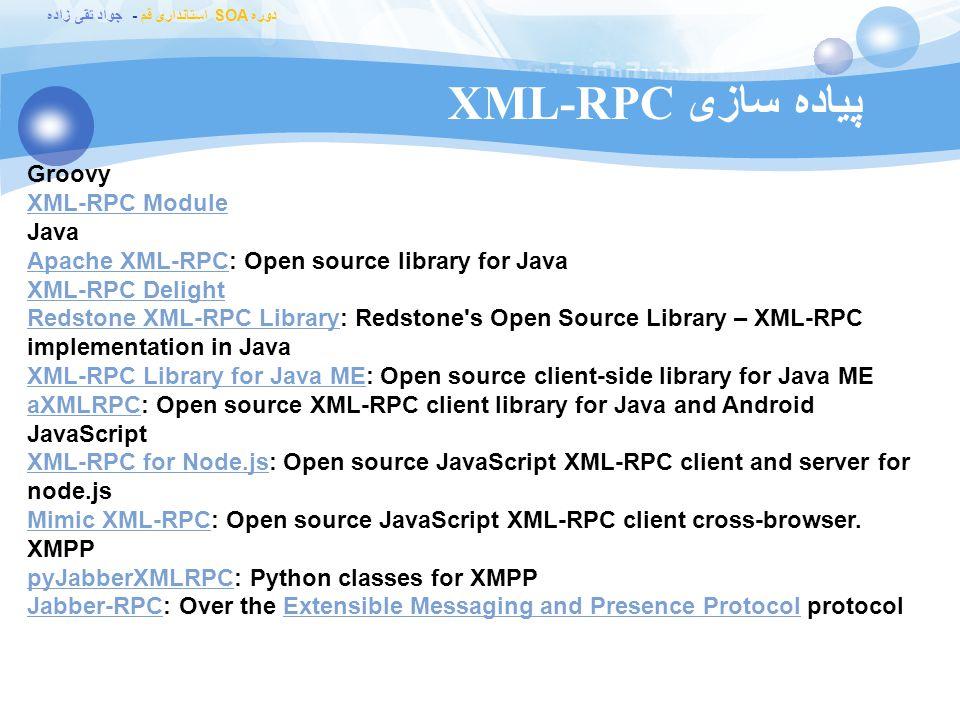 پیاده سازی XML-RPC Groovy XML-RPC Module Java